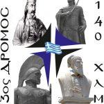 28/29-10 3ος ΔΡΟΜΟΣ ΑΘΑΝΑΤΩΝ