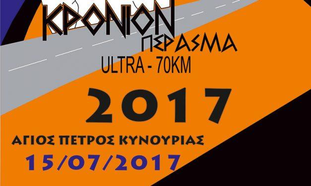 15/7/2017 Κρόνιον Πέρασμα – Αγώνας Υπεραπόστασης 70χλμ.