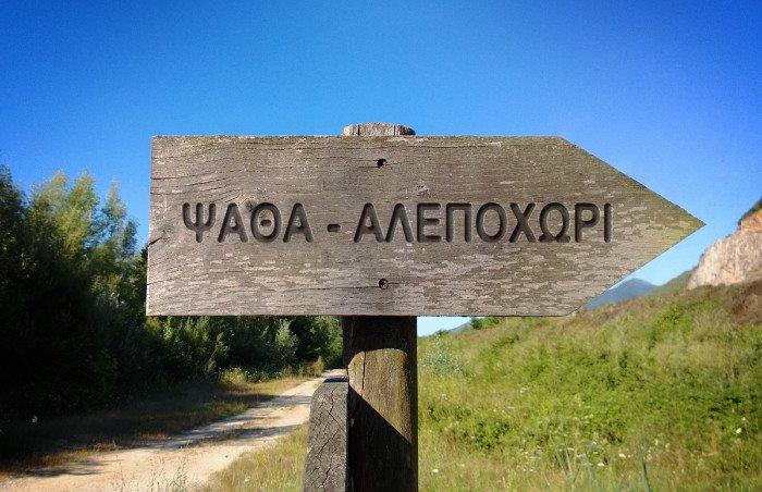 ΑΝΑΚΟΙΝΩΣΗ ΨΑΘΑ-ΑΛΕΠΟΧΩΡΙ