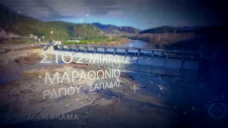 4/6/2017  Αγώνας Δρόμου 2ου Μικρου Μαραθωνιου Δήμου Φιλιατών: Ράγιο – Σαγιάδα