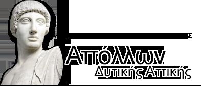 Απόλλων Δυτικής Αττικής