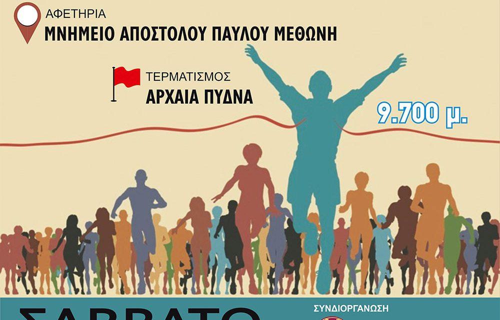 """17/6/2017 3ος Αγώνας Δρόμου  """"Το Πέρασμα του Αποστόλου Παύλου"""","""