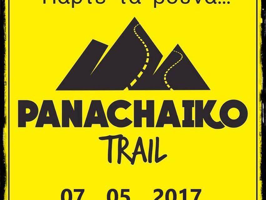 "7/5/2017 ""Panachaiko Trail 2017"""