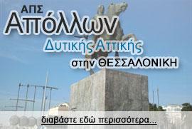 Ο ΑΠΣ ΑΠΟΛΛΩΝ στην Θεσσαλονίκη
