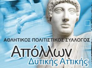 Οι αιτήσεις συμμετοχής δια μέσου του ΑΠΣ ΑΠΟΛΛΩΝ ΔΥΤ ΑΤΤΙΚΗΣ για τον μαραθώνιο των Αθηνών και των παράλληλων αγώνων 5 και 10 χλμ .