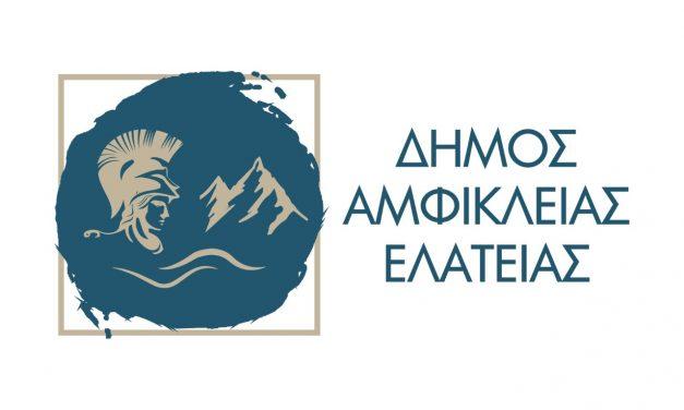 Κοντά μας ο Δήμος Αμφίκλειας-Ελάτειας και η περιφέρεια Στερεάς Ελλάδας